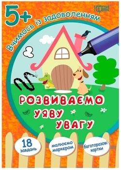 Купить Книги для обучения и развития, Розвиваємо уяву та увагу, багаторазові картки, 5+, Торсинг, Украина