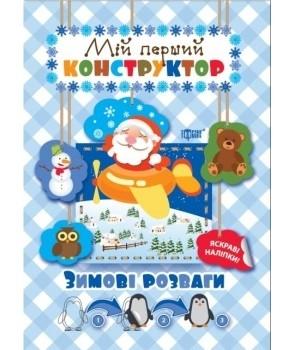 Купить Книги для обучения и развития, Зимові розваги, Мій перший конструктор, яскраві наліпки, Торсинг, Украина