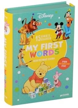 Купить Книги для обучения и развития, Мои первые слова. My first words. 15 развивающих книжек-кубиков, CLEVER, Россия