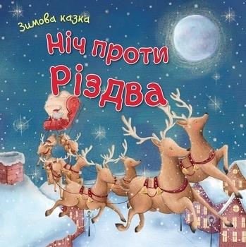 Купить Книги для чтения, Ніч проти Різдва, КМ-Букс