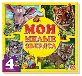 Купить Книги для самых маленьких, Мои милые зверята - Новицкий Е.В., Ранок, Украина