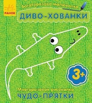 Купить Раскраски и творчество, Багаторазова малювалка. Диво-хованки, Ранок, Украина