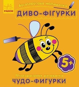 Купить Раскраски и творчество, Багаторазова малювалка. Диво-фігурки, Ранок, Украина