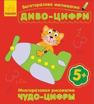 Купить Раскраски и творчество, Багаторазова малювалка. Диво-цифри, Ранок, Украина