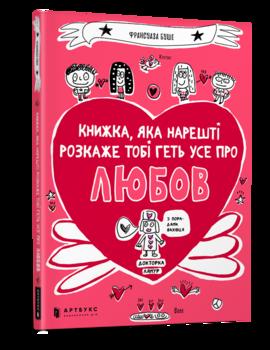 Книги для чтения, Книжка, яка нарешті розкаже тобі геть усе про любов - Франсуаза Буше, Артбукс, Украина  - купить со скидкой