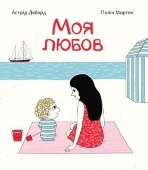 Купить Книги для чтения, Моя любов - Астрід Деборд, Видавництво ПЕТ, Украина