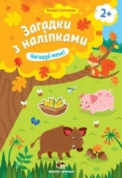 Купить Книги для обучения и развития, Нагодуй мене. Загадки з наліпками, Видавництво ПЕТ, Украина