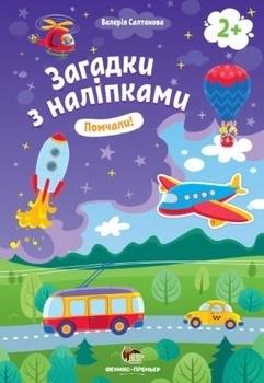 Купить Книги для обучения и развития, Помчали. Загадки з наліпками, Видавництво ПЕТ, Украина