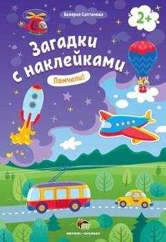 Купить Книги для обучения и развития, Помчали. Загадки с наклейками, Видавництво ПЕТ, Украина