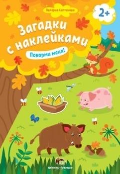 Купить Книги для обучения и развития, Покорми меня! Загадки с наклейками, Видавництво ПЕТ, Украина