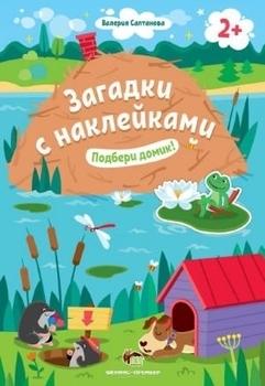 Купить Книги для обучения и развития, Подбери домик! Загадки с наклейками, Видавництво ПЕТ, Украина
