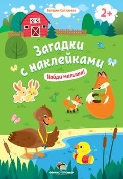Купить Книги для обучения и развития, Найди малыша. Загадки с наклейками, Видавництво ПЕТ, Украина