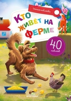 Купить Книги для обучения и развития, Кто живет на ферме. Умные наклейки, Видавництво ПЕТ, Украина