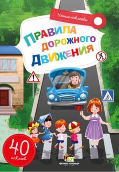 Купить Книги для обучения и развития, Правила дорожного движения. Умные наклейки, Видавництво ПЕТ, Украина