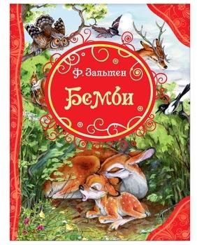 Купить Книги для чтения, Бемби - Зальтен Ф., Росмэн, Россия