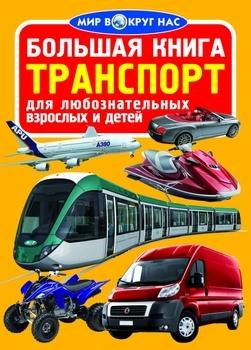 Купить Книги для обучения и развития, Транспорт. Большая книга, Кристал Бук, Украина