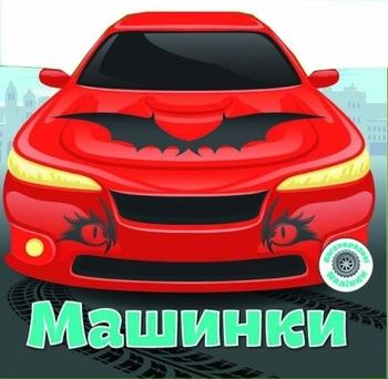 Купить Книги для обучения и развития, Машинки. Багаторазовi налiпки, Кристал Бук, Украина