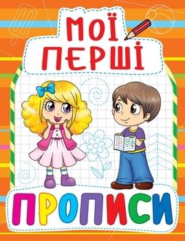 Купить Книги для обучения и развития, Мої перші прописи, Кристал Бук, Украина
