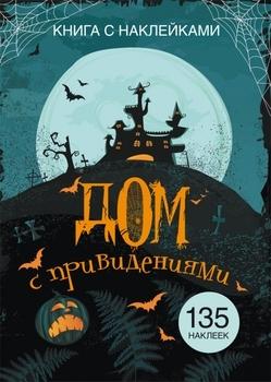 Купить Книги для обучения и развития, Книга с наклейками. Дом с привидениями, Кристал Бук, Украина