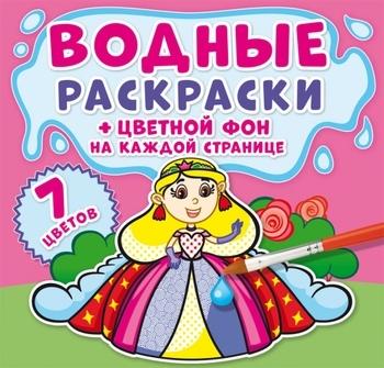Купить Творчество и канцтовары, Принцессы. Водные раскраски. Цветной фон, Кристал Бук, Украина