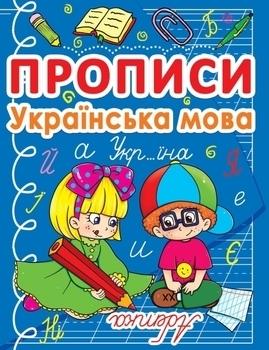 Купить Книги для обучения и развития, Прописи. Українська мова, Кристал Бук, Украина