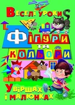 Купить Книги для обучения и развития, Фігури та кольори у віршах і малюнках, Кристал Бук, Украина