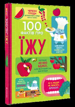 Купить Книги для обучения и развития, 100 фактів про їжу - Сем Бер, Рейчел Фірт, Роуз Голл, Еліс Джеймс, Джером Мартін, Книголав, Украина