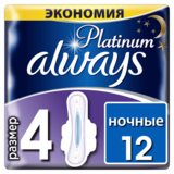 Прокладки гигиенические Always Ultra Platinum Collection Ultra Night, 12 шт. - Pampik
