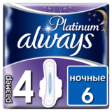 Прокладки гигиенические Always Ultra Platinum Collection Ultra Night, 6 шт. - Pampik