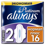 Прокладки гигиенические Always Ultra Platinum Collection Normal Plus,16 шт. - Pampik
