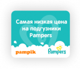 депозит Pampers