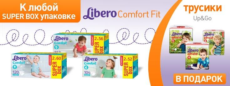 Libero акция вторая пачка в подарок