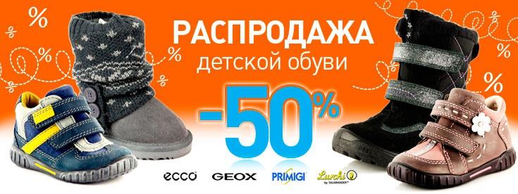 19c44ea01 50% на весь ассортимент брендовой детской обуви | Подгузники ...