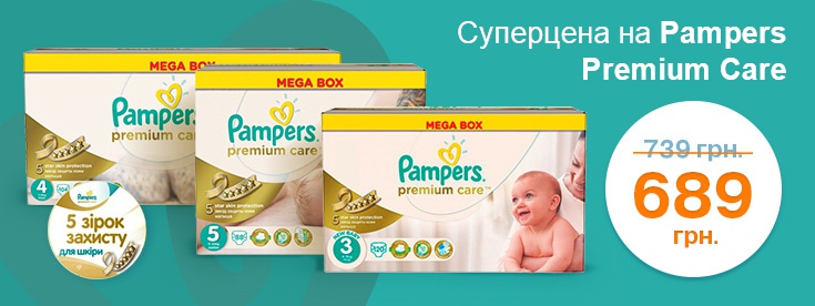 Суперцена на Pampers Premium Care