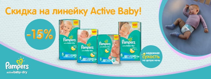 Суперцены на Pampers Active Baby