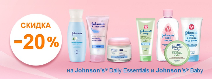 -20% на косметику Johnson's и Johnsons' baby