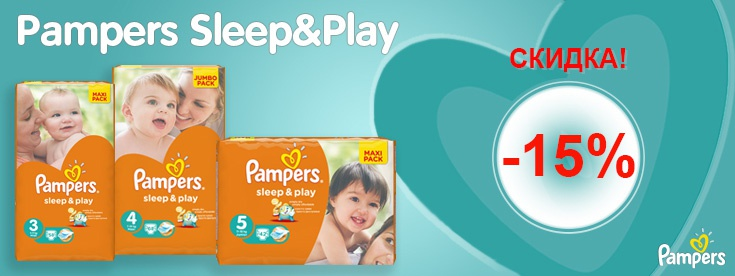 -15% на Pampers Sleep&Play