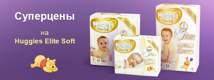 Суперцены на Huggies Elite Soft