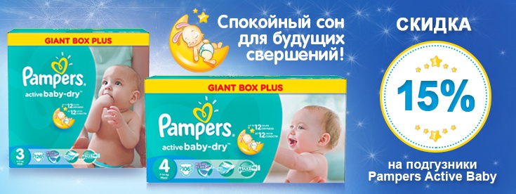-15% на Pampers Active Baby-Dry