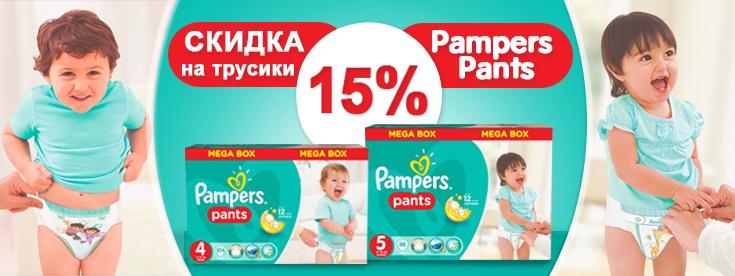 Памперс официальный сайт россия акция