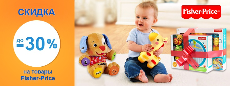 До -30% на игрушки Fisher-price