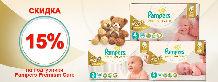 -15% на Pampers Premium Care