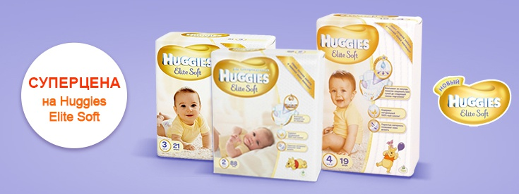 Суперцена на Huggies Elite Soft