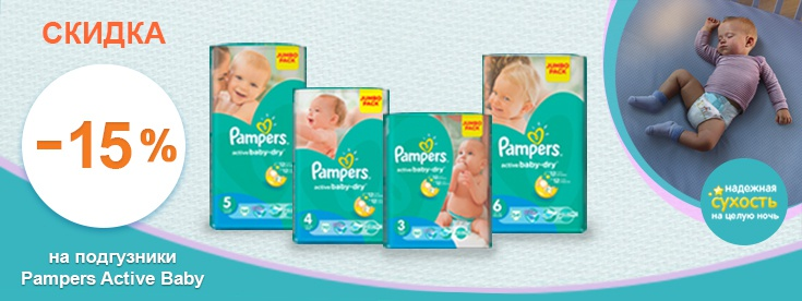 -15% на Pampers Aсtive Baby