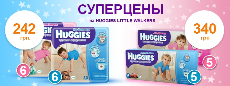 Суперцена на Huggies Little Walkers