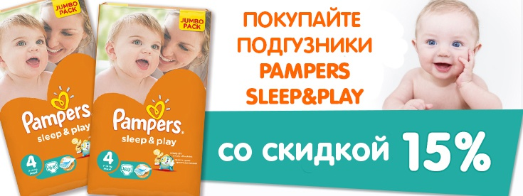 - 15% на Pampers Sleep&Play