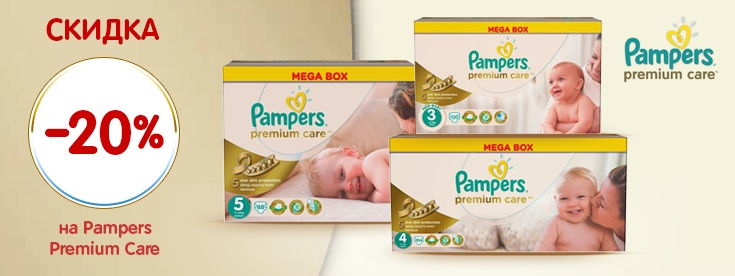-20% на Pampers Premium Care