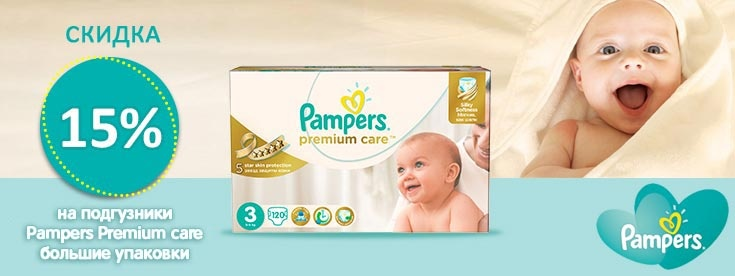 Суперцены на Pampers Premium Care