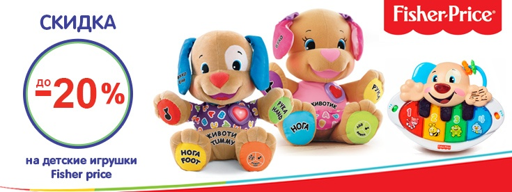 До -20% на игрушки Fisher Price