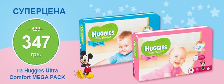 Суперцена на Huggies Ultra Comfort MEGA PACK